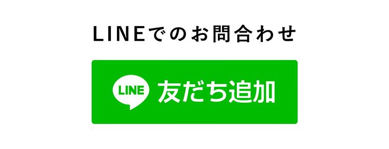LINEでのご予約・お問合わせ