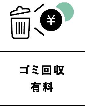 ゴミ回収有料