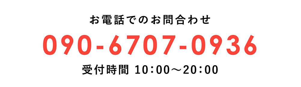 090-6707-0936